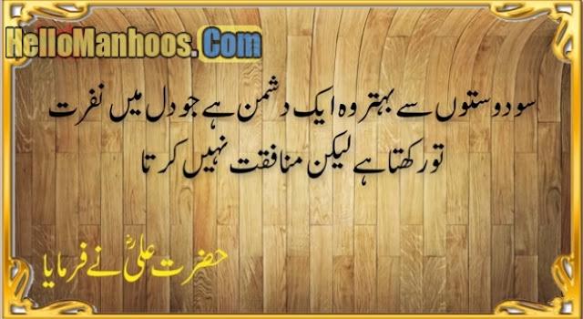 Best Urdu Quotes of Hazrat Ali Sayings