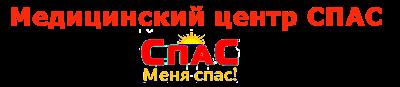 Медицинский центр Спас Отзывы на Тираспольской Глушко Заболотного Радужный (Спас Отзывы)