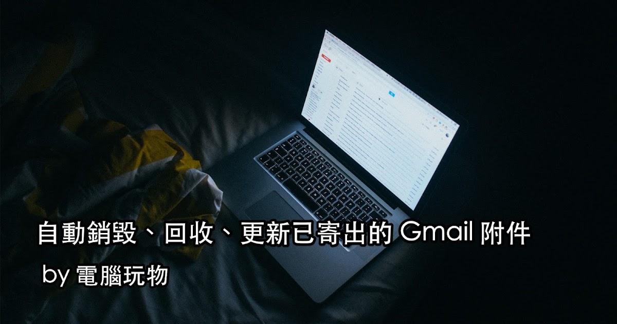 如何讓寄出的 Gmail 附件自動銷毀、回收與同步更新?