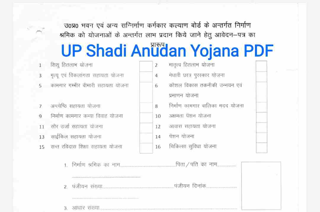 Shadi Anudan Yojana Form PDF