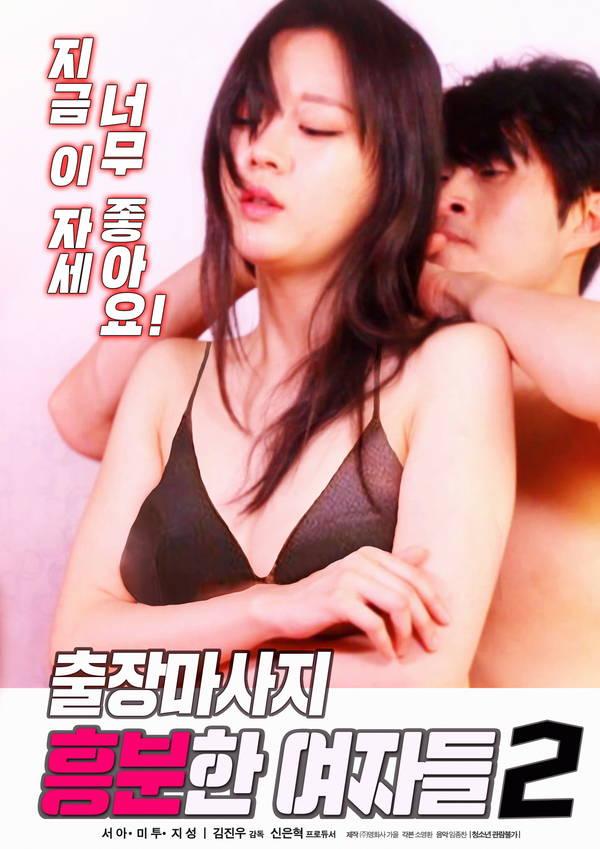 Business Trip Massage Excited Ladies 2 Full Korea 18+ Adult Movie Online Free