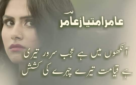 Aamir Imtiaz Poetry in Urdu