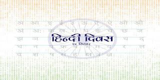 हिन्दी दिवस पर हाइकु रचना
