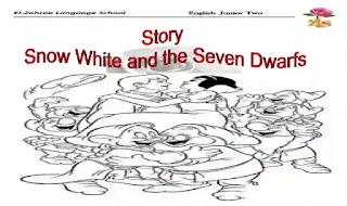 شيتات اسئلة واجابات بالترجمة على قصة Snow white and the seven dwarfs