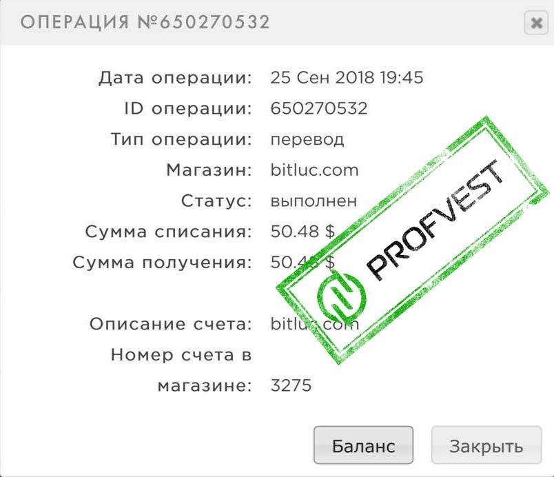 Депозит в BitLuc 4