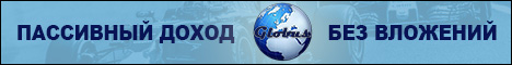 баннер сайта Globus-Intercom