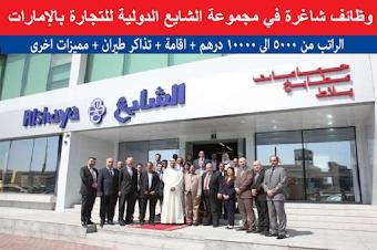 فرص عمل شاغرة بشركة الشايع الرائدة في تجارة التجزئة في الإمارات