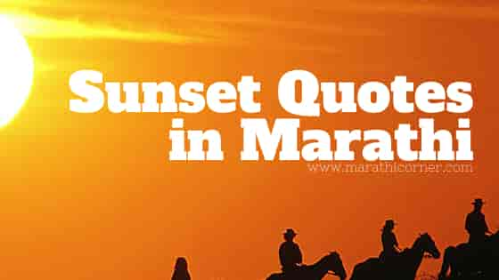 Sunset Quotes in Marathi