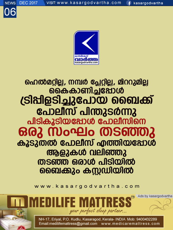 Kasaragod, Kerala, News, Bike, Police, Custody, Investigation, Without helmet, Youth held with bike.