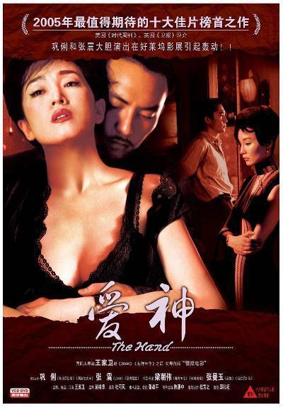 Eros: The Hand (2004)