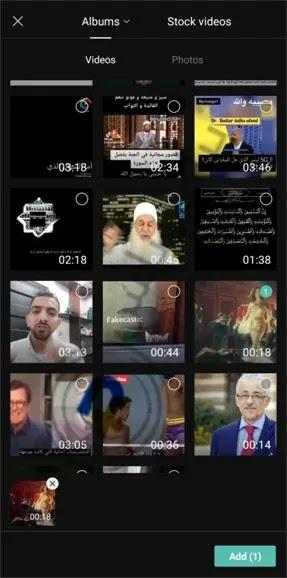 اختيار الفيديوهات برنامج capcut