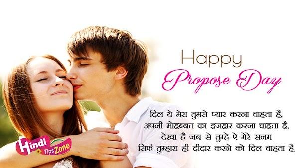 Happy Propose Day Shayari HD Pic/Images In Hindi