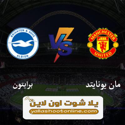 مباراة مانشستر يونايتد وبرايتون اليوم