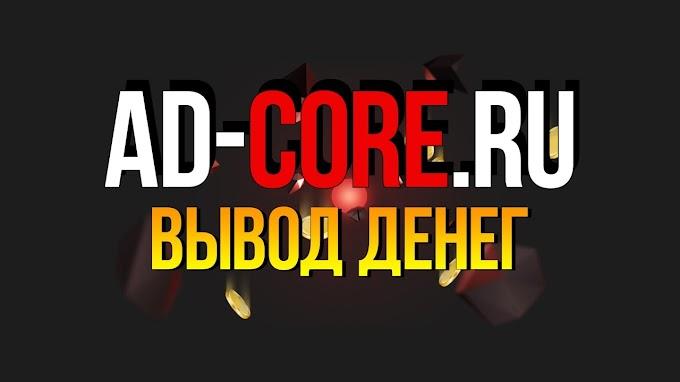 AD-CORE - Заработок в интернете