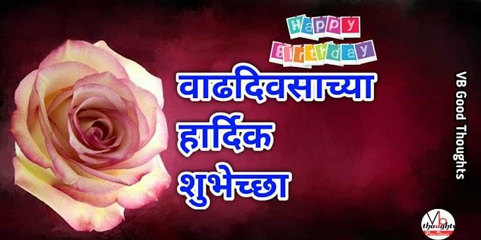 वाढदिवसाच्या हार्दिक शुभेच्छा - Happy Birthday Wishes In Marathi