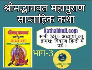 bhagwat puran in hindi