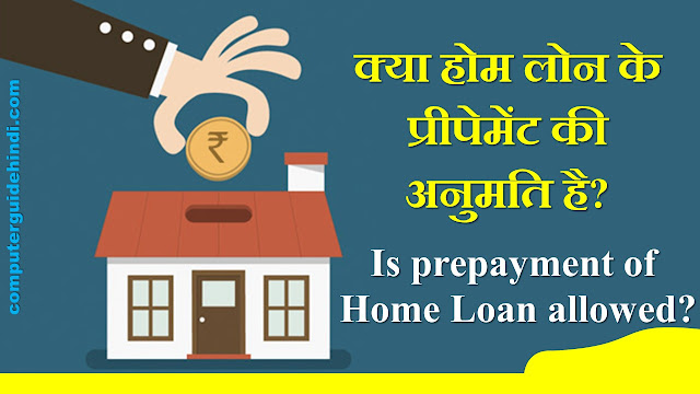 क्या Home Loan के Prepayment की अनुमति है?