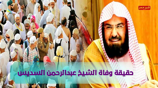 وفاة السديس - تعرف علي حقيقة وفاة الشيخ عبدالرحمن السديس - تشعيع جثمان  الشيخ عبدالرحمن السديس