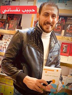 كتاب حبيب نفساني تأليف حاتم صبري الفائز بجائزة تويا للإبداع
