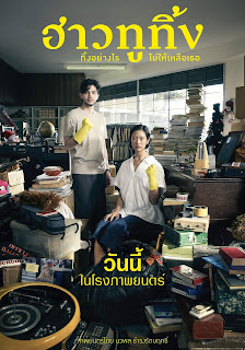 review movie how to ting how to move on