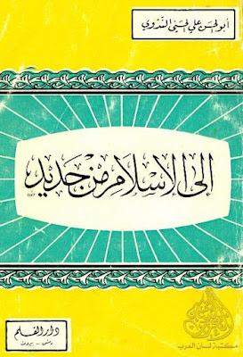 إلى الإسلام من جديد - أبو الحسن الندوي (دار القلم) , pdf