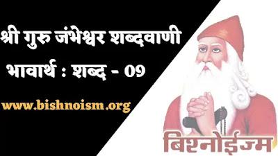 Shri Guru Jambheshwar Shabdvani Shabd 9