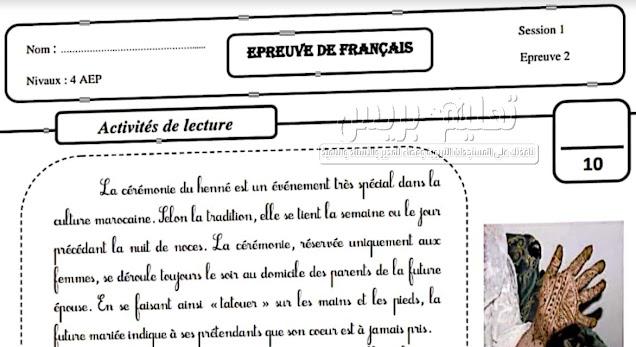 فروض اللغة الفرنسية المستوى الرابع المرحلة الثانية وفق المنهاج المنقح