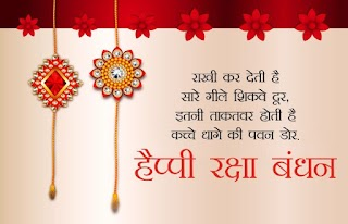 Happy Raksha Bandhan 2020 : Raksha Bandhan Sayari, Wishes, Images and Quotes - MadBestShayari