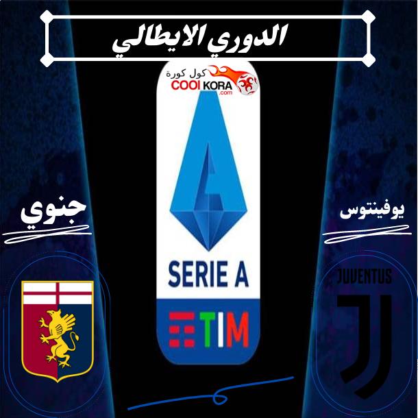 تعرف على موعد مباراة يوفنتوس أمام جنوى في الدوري الإيطالي والقنوات الناقلة