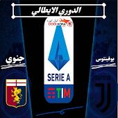 تقرير مباراة يوفنتوس أمام جنوى في الدوري الإيطالي والقنوات الناقلة