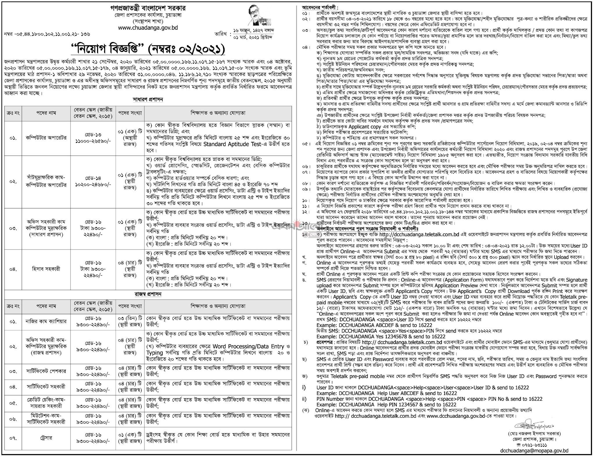 চুয়াডাঙ্গা জেলা প্রশাসকের কার্যালয় নতুন সার্কুলার ২০২১ - Cuadangga DC office News job Circular 2021