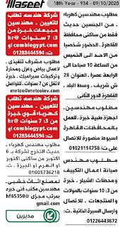 وظائف وفرص عمل من اعلانات  جريدة  الوسيط الجمعة 2020/10/05