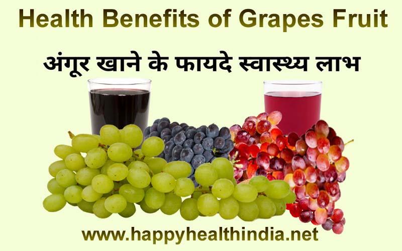 benefits of grapes fruit, benefits of grapes fruit in hindi, benefits of grape juice, benefits of grapes for skin, health benefits of grapes, health benefits of grapes in hindi, अंगूर के लाभ, हरा अंगूर खाने के फायदे, काले अंगूर खाने के फायदे, अंगूर के स्वास्थ्य लाभ,
