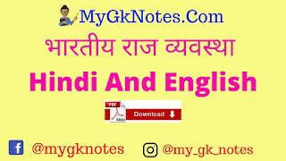Indian Polity (भारतीय राज व्यवस्था ) Notes PDF Hindi And English