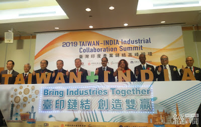 2019臺印度產業鏈結高峰論壇  簽署多項MOU