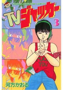 TVジャッカー 第01-03巻