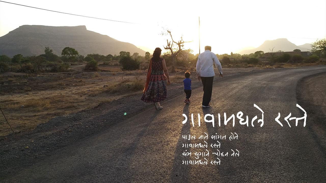 गावामधले रस्ते - मराठी कविता