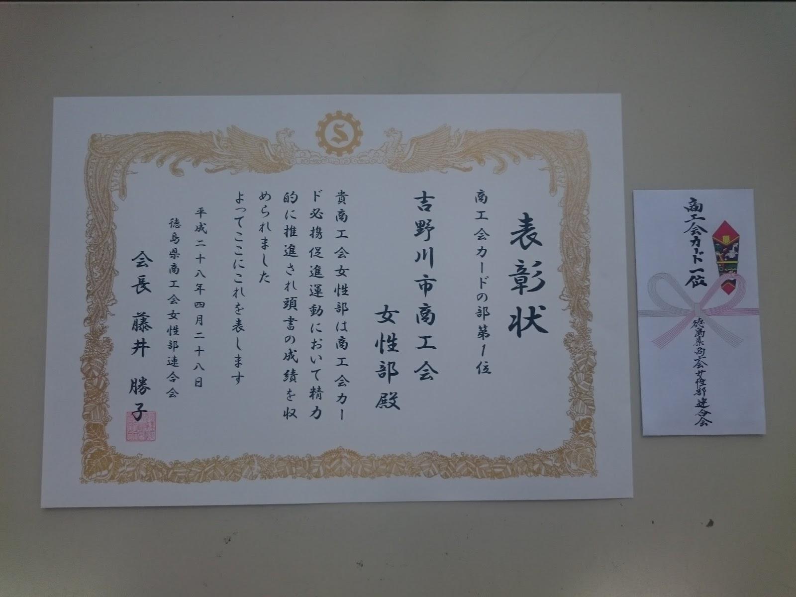 吉野川市商工会公式サイトは山川町・美郷・川島町の商工業に関するニュースと地域情報をお伝えしていきます。