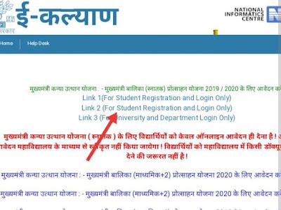 E Kalyan Bihar, Mukhyamantri Kanya Utthan Yojana, मुख्यमंत्री कन्या उत्थान योजना