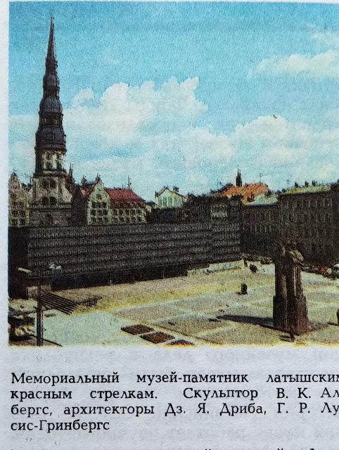 Мемориальный музей-памятник латышским красным стрелкам