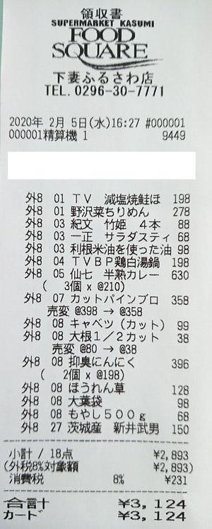 カスミ フードスクエア下妻ふるさわ店 2020/2/5 のレシート