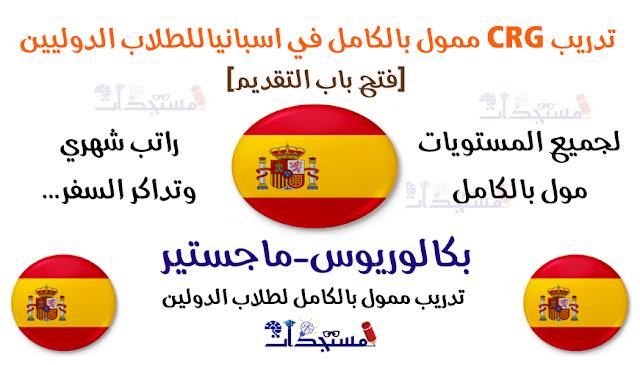تدريب CRG ممول بالكامل في اسبانياللطلاب الدوليين براتب قدره 400 يورو / شهر