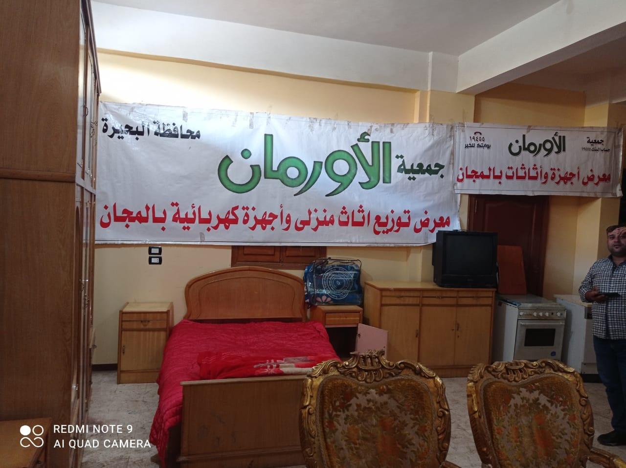 معرض لتوزيع قطع الأثاث والأجهزة الكهربائية بالمجان بقرية النجيله بمركز كوم حمادة