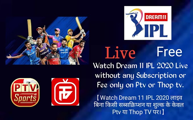 Free me IPL kaise dekhe | Watch IPL for free. IPL 2020