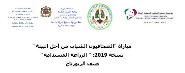 """مباراة """"الصحافيون الشباب من أجل البيئة"""" نسخة 2019: """" الزراعة المستدامة"""" صنف الربورتاج"""
