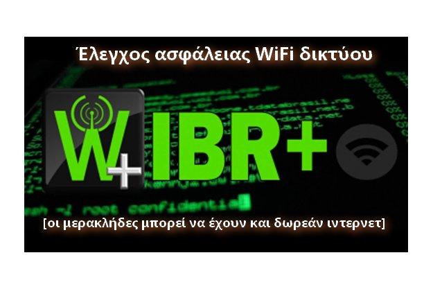 WIBR+ - Δοκιμές για δωρεάν Internet το καλοκαίρι