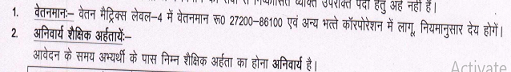 UPPCL Technician Pay Scale