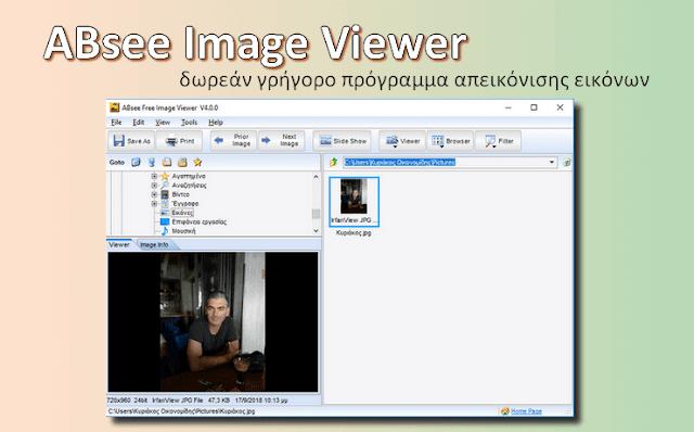 Γρήγορο και δωρεάν πρόγραμμα προβολής και επεξεργασίας εικόνων