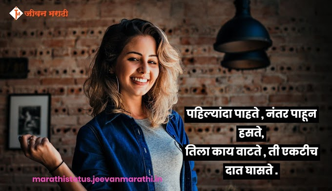 हसणाऱ्या मुलींसाठी शेलापागोटे । Fishpond in marathi for attitude girl