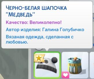 Навык «Вязание» в The Sims 4 — подробный обзор с картинками